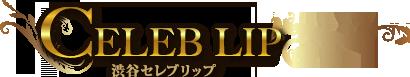 渋谷セレブリップ